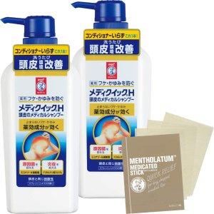 320mlx2 直邮含税到手价$68MedichH 药用头皮洗发水 抑制头皮屑 改善头皮真菌炎症