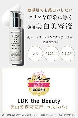美白美容液 药用美白清透精华 50ml 敏感肌肤可用