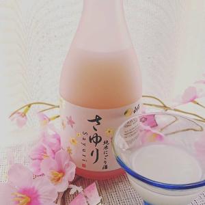 全场9折 草莓奶香浊酒$16收独家:Tippsy Sake 冰熟梅酒等果味、花香、汽泡清酒热卖