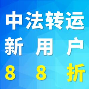 新用户8.8折+50元现金礼包