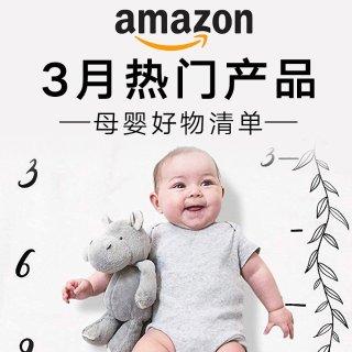 3月amazon母婴热销清单 每日更新43厘米高娃娃$8.5,Step2沙桌、水桌$29+起