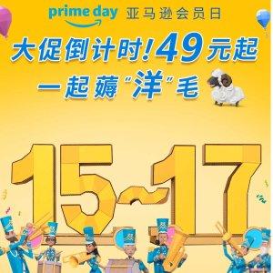 中亚Prime Day答谢专场 好价不停剁手不停