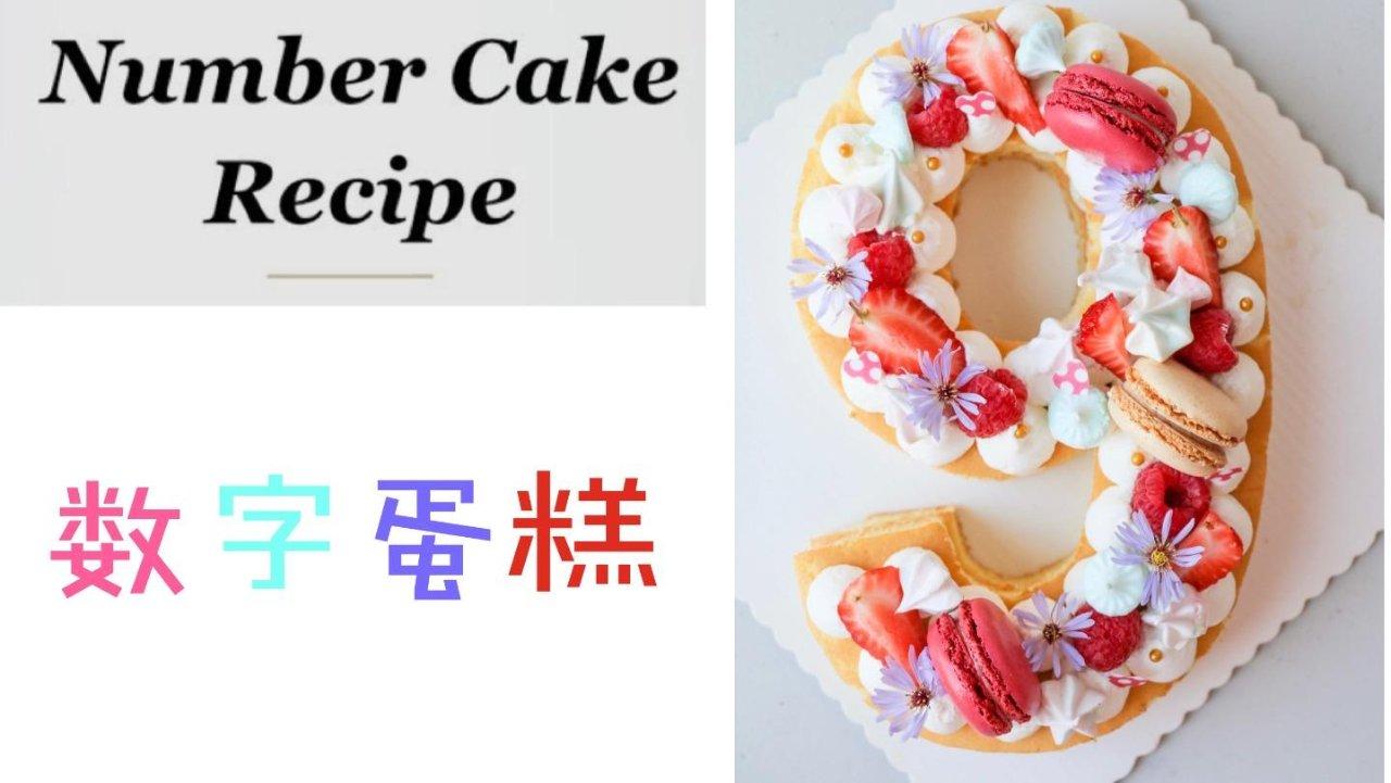 生日聚会必备! 手把手教你DIY一款美美的数字蛋糕~