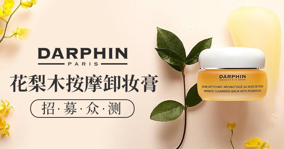 【只需发晒货】DARPHIN花梨木卸妆膏