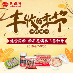 Flashsale+3 Times Gingsen CreditTak Shing Hong Early Autumn Discount