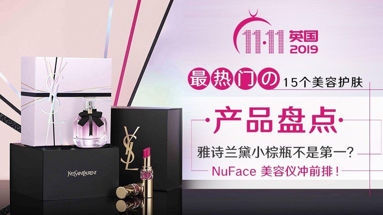英国11.11 最热门的15个美容护肤产品盘点🔥雅诗兰黛小棕瓶不是第一?NuFace 美容仪冲前排!