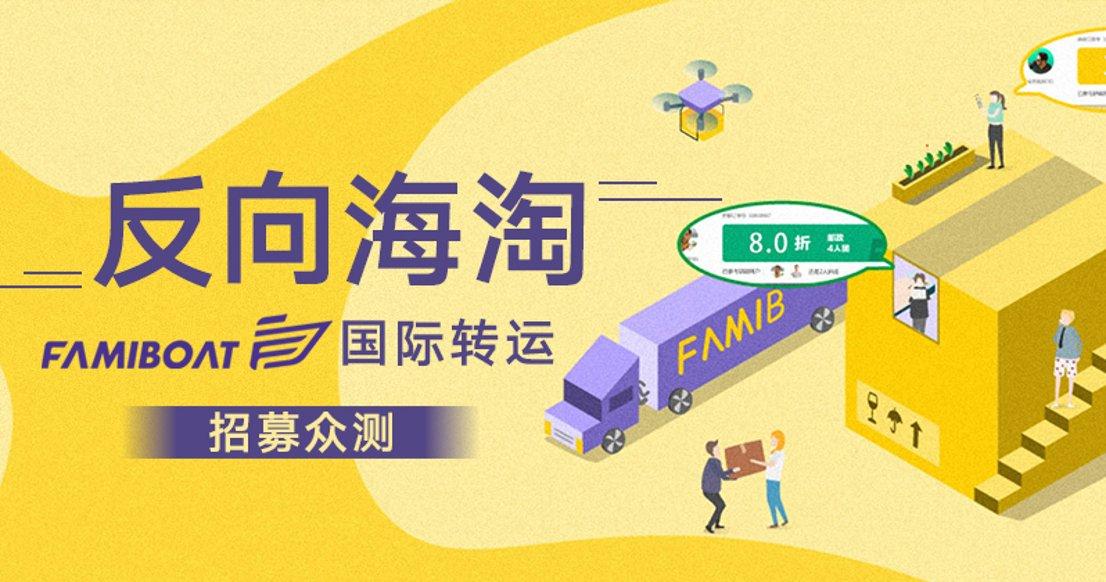 【反向海淘】Famiboat国际转运