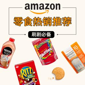 $4.99收魔芋米 $9.99收奶油火鸡面Amazon 零食热销榜 凑单好帮手 休闲美味宅家刷剧必备