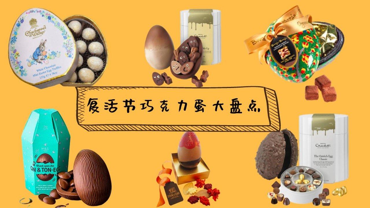2021复活节限定巧克力蛋大盘点!还有惊奇限定鸵鸟蛋和恐龙蛋?