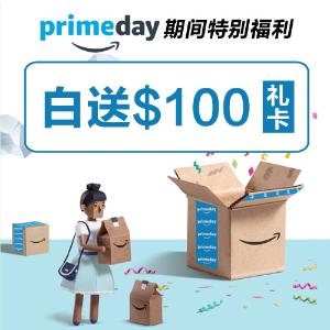 开奖啦24小时特别福利:Amazon Prime Day晒单抽奖,送$100礼卡
