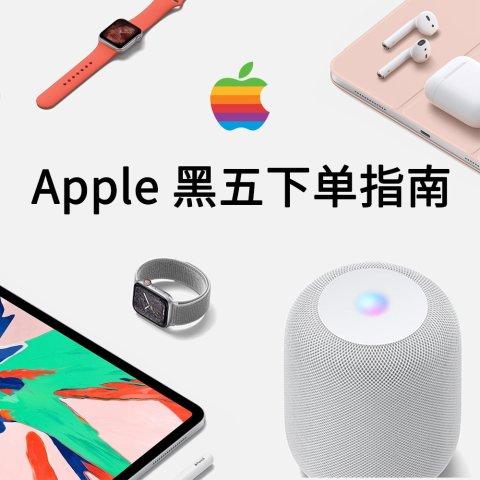 新款MacBook Pro $999, 现在就能抢【黑五Apple 买什么】一文帮你全方位搞定Apple 扫货心愿单