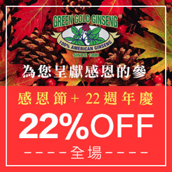 22% OFF Sitewide