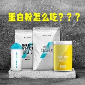 全场6折+好礼 折扣区可叠加Myprotein 欧洲最畅销的运动营养品 增肌瘦身 宅家锻炼必备