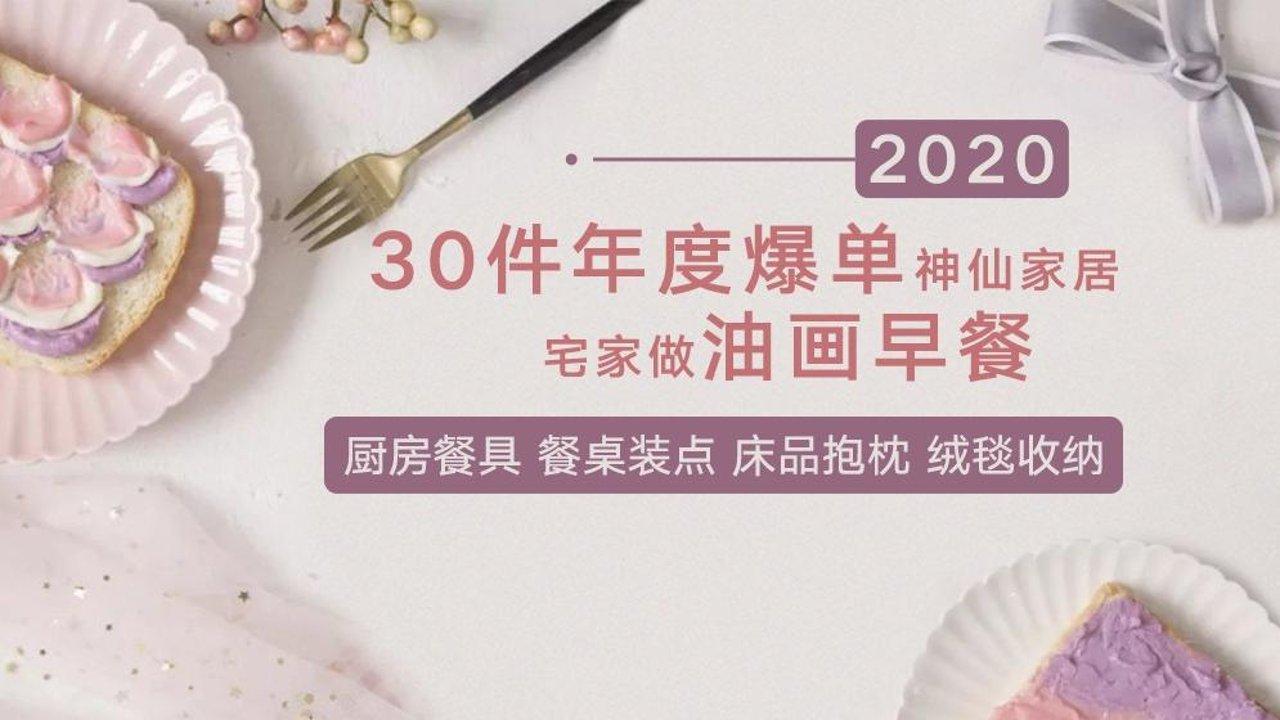 2020 爆单的30件神仙家居 | 🍰宅家做油画早餐吧~