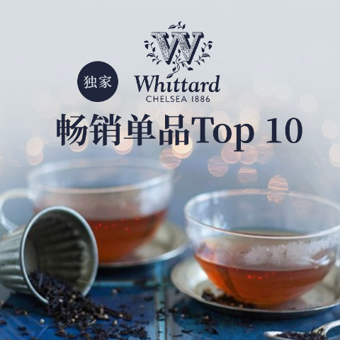 新用户8.5折独家:Whittard 英国茶必买品牌 明星产品排行榜