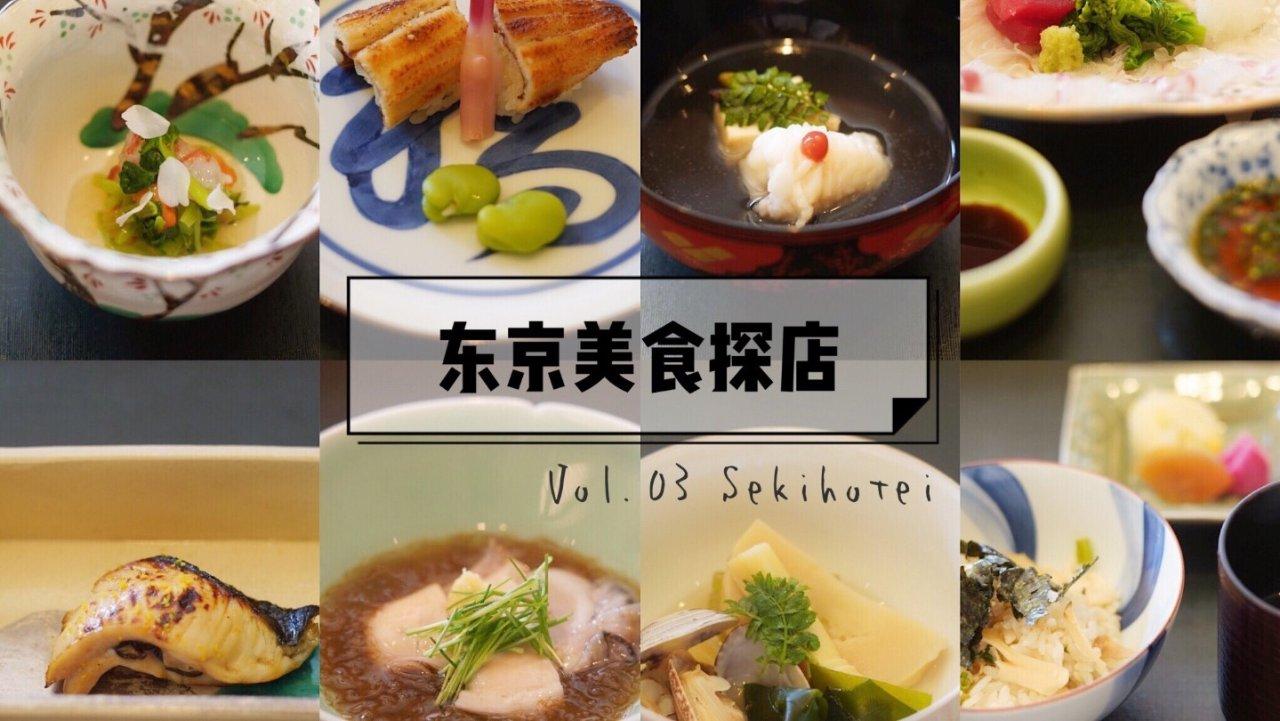 东京吃什么   米其林二星怀石料理   赤宝亭