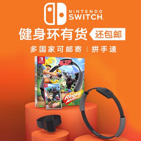 仅€64.99 北美可邮寄Nintendo Switch Ring Fit 健身环大冒险 别躺着了摸摸肚子的肉