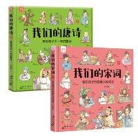 洋洋兔童书·我们的唐诗+我们的宋词