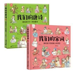 洋洋兔童书·我们的唐诗+我们的宋词(套装共2册) 童书【报价 价格 评论 品牌】-京东热卖