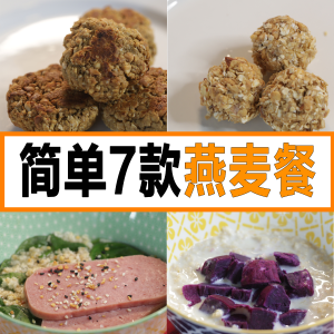好吃还健康!收藏!7款懒人快手燕麦餐,一周不重样!