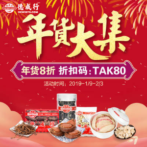 20% off Sitewide New Year Goods @ Tak Shing Hong