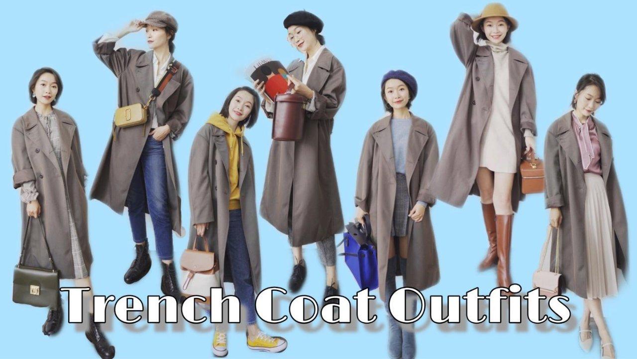 一衣多穿 | 一件风衣的七种不同风格搭配