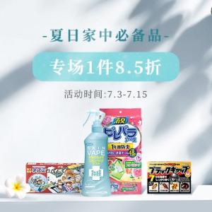 立享8.5折+日本直邮中国日本多庆屋 夏日专场,收驱蚊剂、香薰、厨卫清洁用品