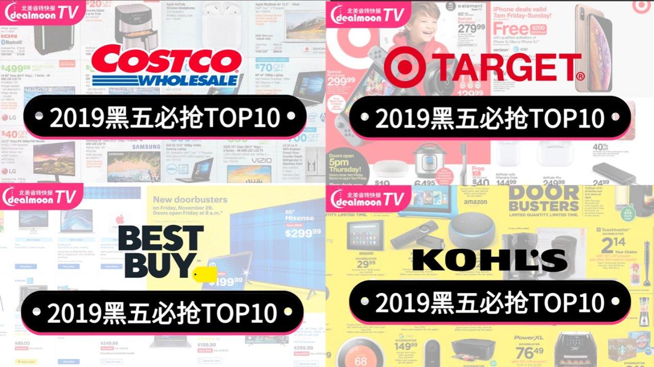 2019 黑五必抢TOP10 海报总汇!