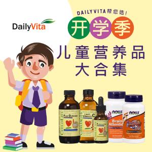 开奖啦开学季童年时光孩子营养品大合集,DailyVita帮您选