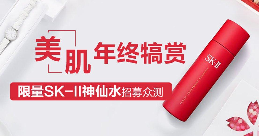 【新春限量】SK-II 中国红神仙水