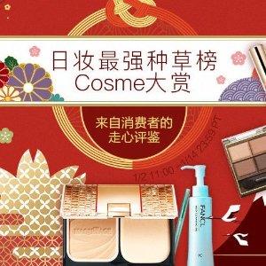自营直降8.5折+福袋低至5.5折亚米网2018年Cosme榜单美容美妆好物 日妆最强种草榜