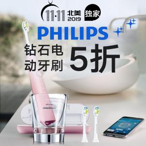 $99.99 含充电杯+3刷头+旅行充电盒11.11独家:Philips Sonicare 钻石智能电动牙刷 粉色补货 HX9363/81
