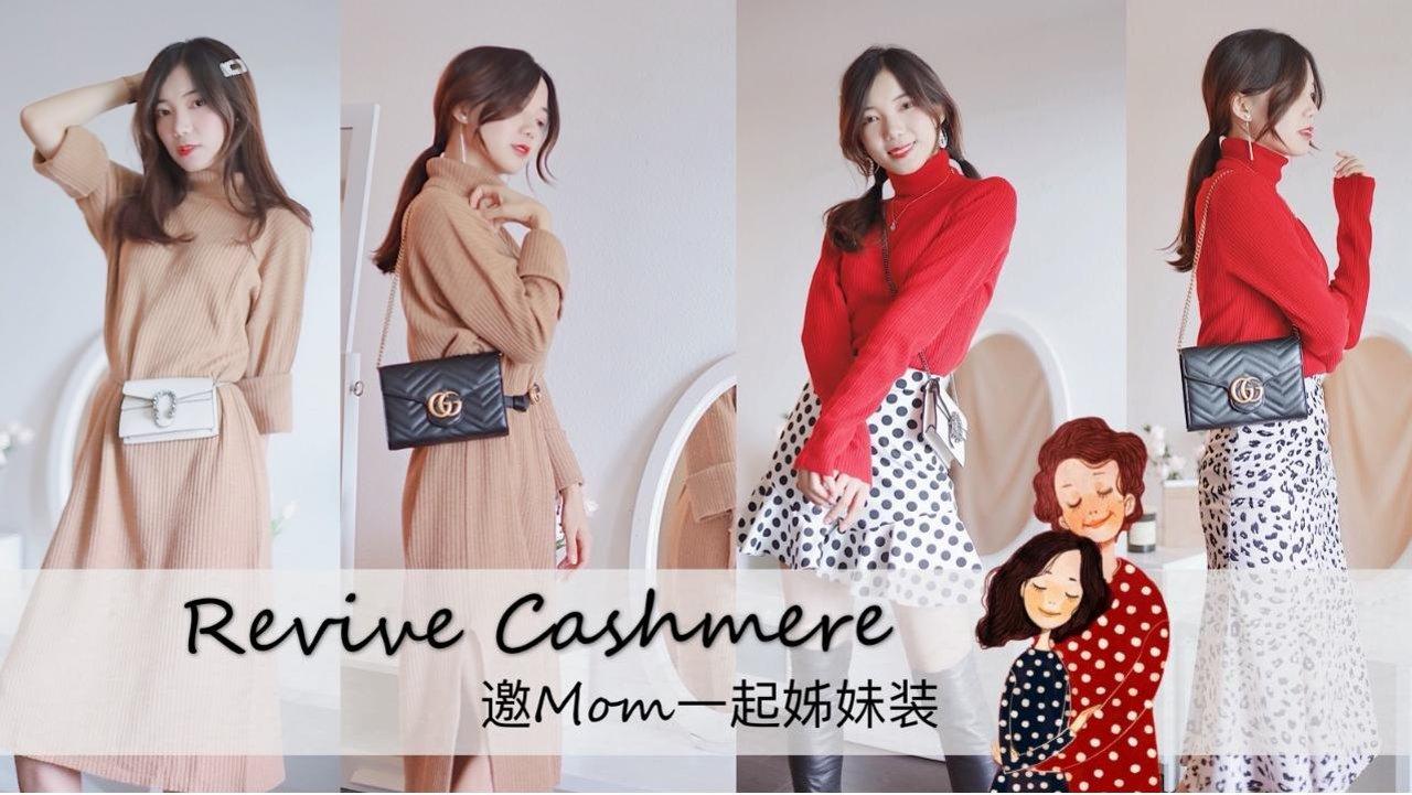 Revive Cashmere高档羊绒品牌 邀Mom一起姊妹装♥(ˆ◡ˆԅ)