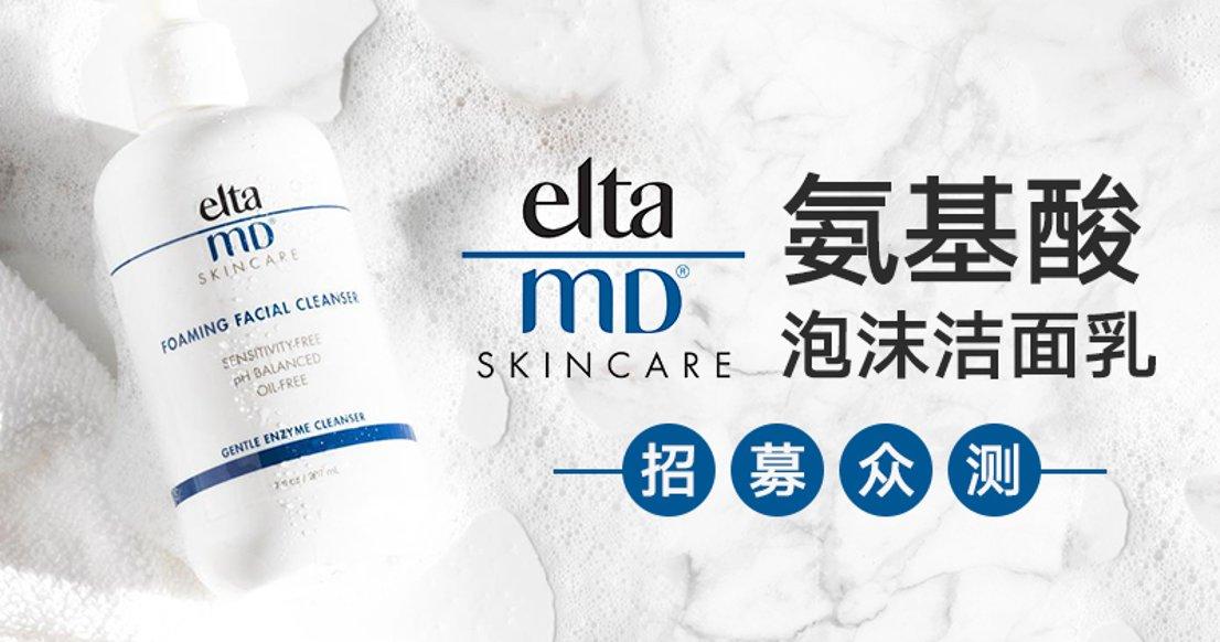 【只需发晒货】eltaMD氨基酸泡沫洁面乳