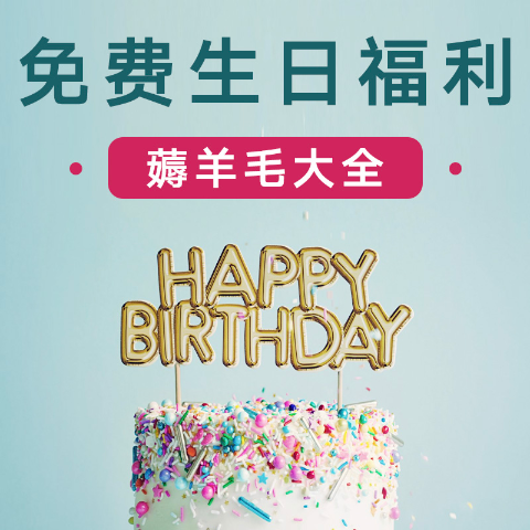 免费吃喝玩乐、拿礼物 不止丝芙兰薅羊毛:2021 免费生日福利合集 15家品牌礼物总结看这篇!