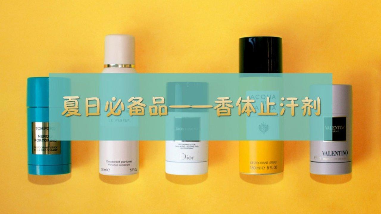 夏天也要香香哒,12款最强腋下止汗剂的使用报告!