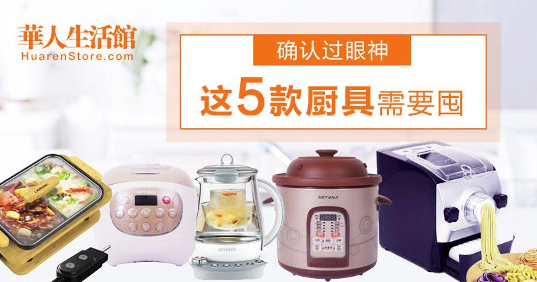 【5大厨具】面条机、鸳鸯锅、炖盅、养生壶、电饭煲