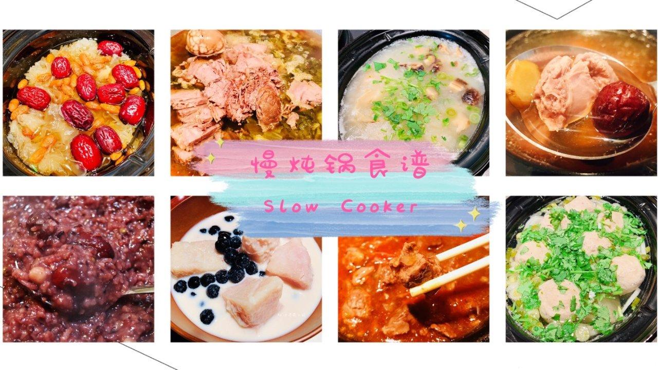 慢炖锅食谱合集 | 一锅到底贼方便,上班族&厨房小白の做饭神器