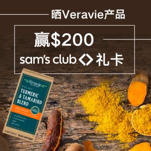 App晒货·Veravie有奖活动晒Veravie产品,赢$200 Sam's Club礼卡