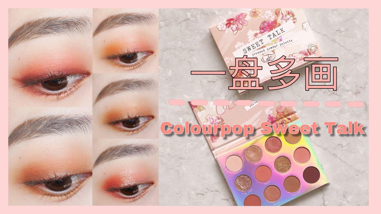Colourpop Sweet Talk 全测评🍑   会动的日常眼妆教程