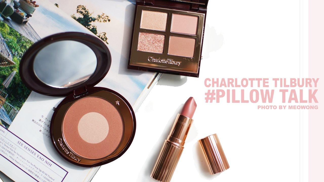 【最新最难抢】Charlotte Tilbury限量 PillowTalk | 试色妆面分享
