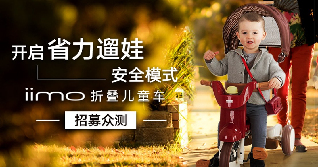 【遛娃专用】iimo可折叠儿童车 价值$260