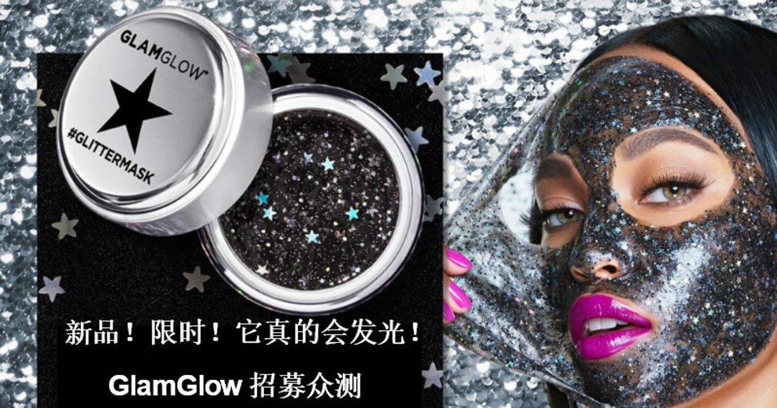 【独家新品 限时招募】GlamGlow 闪光面膜(未上市)