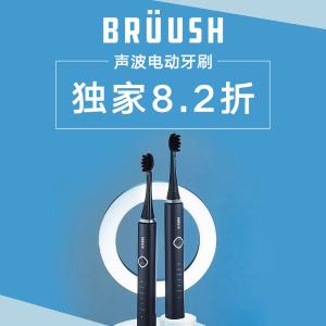 8.2折+包邮 $87收电动牙刷套装独家:Brüush 高颜值电动牙刷 波音清洁美白牙齿 牙医推荐