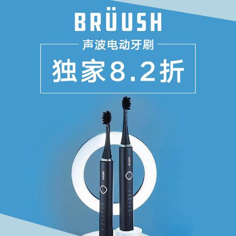低至6.9折+包邮包清关上新:Brüush 高颜值电动牙刷 波音清洁美白牙齿 牙医推荐