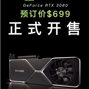 $699 4K 畅玩Nvidia 英伟达 RTX 3080发售 双倍的性能 不变的价格