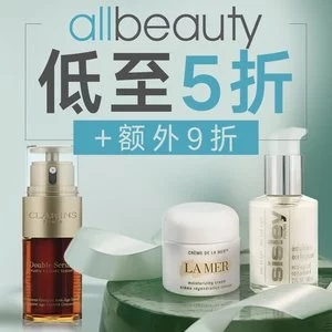 低至5折+满额外9折折扣升级:AllBeauty 护肤彩妆单品大促