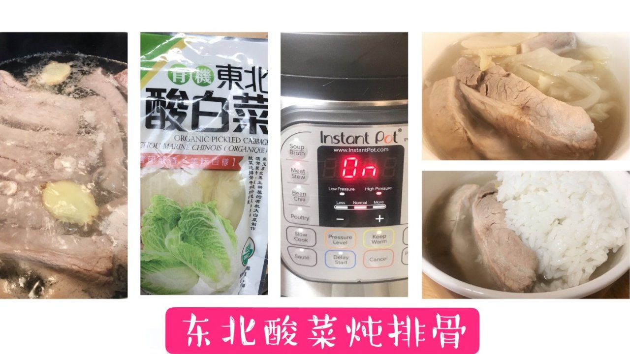 Instant Pot菜谱】东北酸菜炖排骨❤️家的味道🍚简简单单但不平淡!