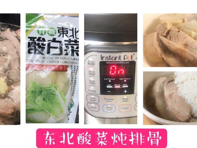 Instant Pot菜谱】东北酸...