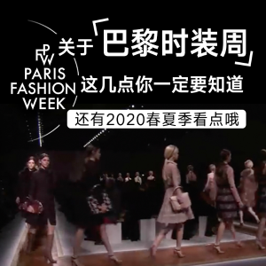 还有2020春夏季看点哦Paris Fashion Week 关于巴黎时装周这几点你一定要知道